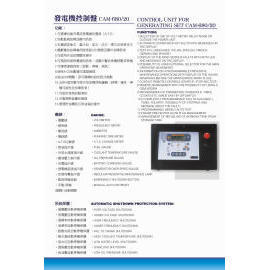 CONTROL UNIT FOR GENERATING SET (CONTROL UNIT FOR GENERATING SET)