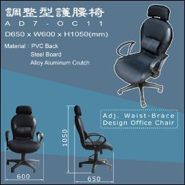 Adj EWaist-Brace Chair (Adj б)
