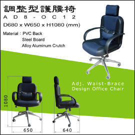 Adj. Waist-BraceDesign Office Chair