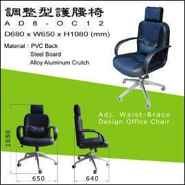 Adj. Waist-BraceDesign Office Chair (Adj. Талия-Br e? Дизайн офисного кресла)