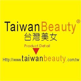TaiwanBeauty Cosmetic (Косметические TaiwanBeauty)