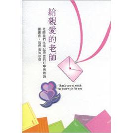 teacher card, thanks for teacher, card, (Учитель картой, спасибо за учителя, карты,)