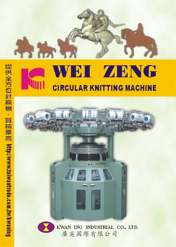 (1) MACHINE COVER SUBJECT -WEI ZENG MACHINE