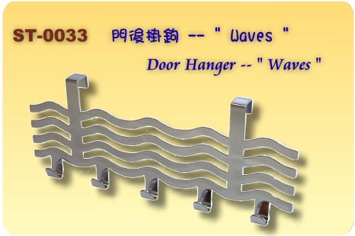 Wave door hanger