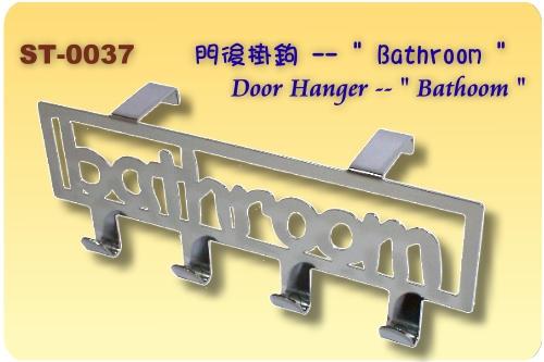 Bathroom door hanger