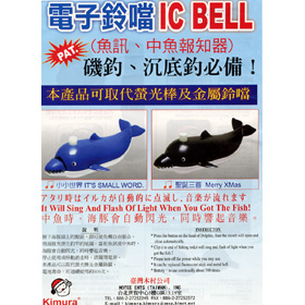 IC Bell (IC Bell)