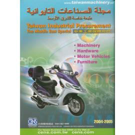 Taiwan Machinery (Arabic) (Taiwan Machinery (Arabisch))
