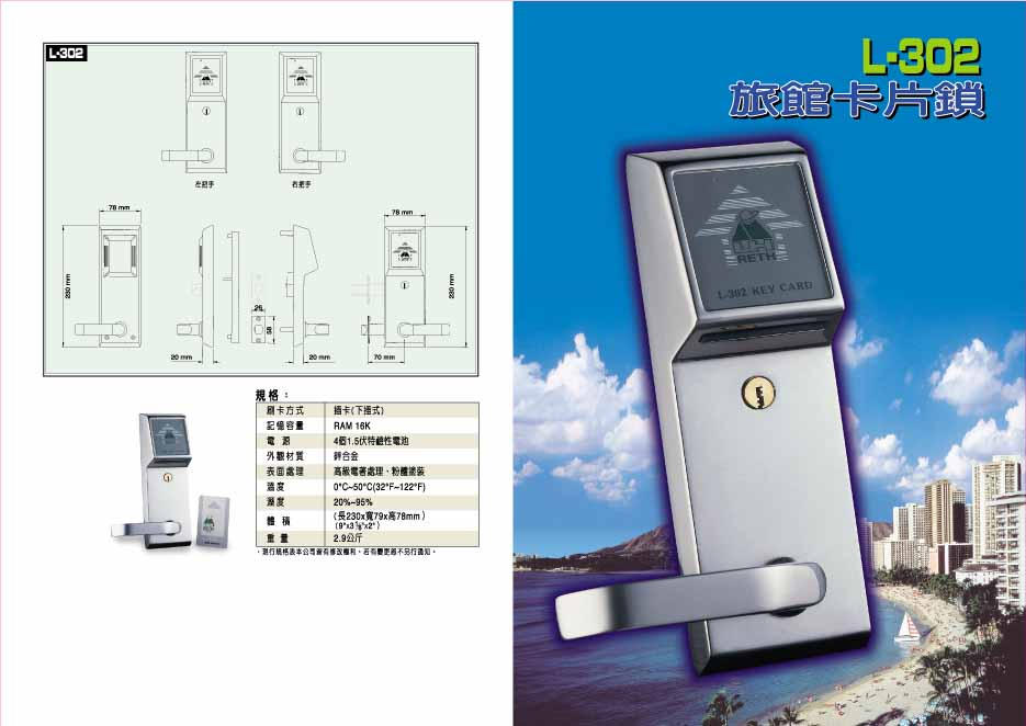 L-303 CARD-KEY ELECTRONIC LOCK