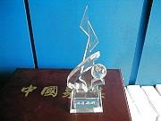 Crystal Glass Trophy (Crystal Glass Trophy)