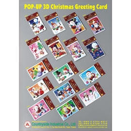 Pop-Up 3D Christmas Greeting Card (Pop-Up 3D Новогодняя открытка)