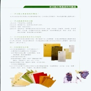 Fruit Protection Paper Bag (Fruit Protection Paper Bag)