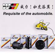 WILEY TECH Fuel Filter (Книжный TECH Топливный фильтр)