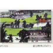 Porcelain Painting/Paddy field in Summertime (Фарфоровые Живопись / Paddy области летом)