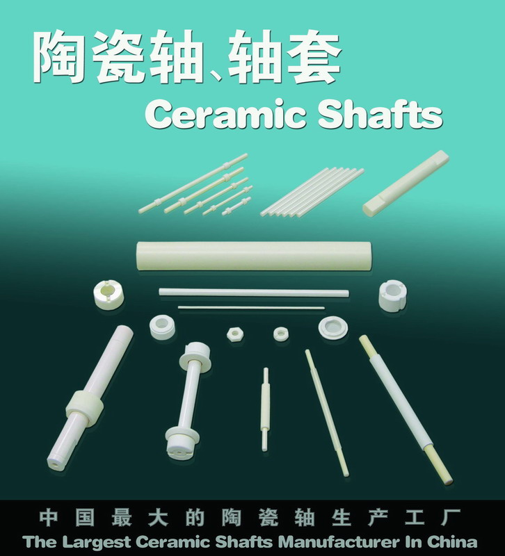 Ceramic Shaft
