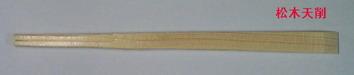 Pine Tansoge Chopstick (Pine Tansoge Chopstick)