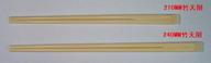 Bamboo Tansoge Chopstick (Bamboo Tansoge Chopstick)