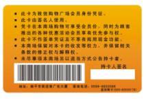 Smart Card / Code Card