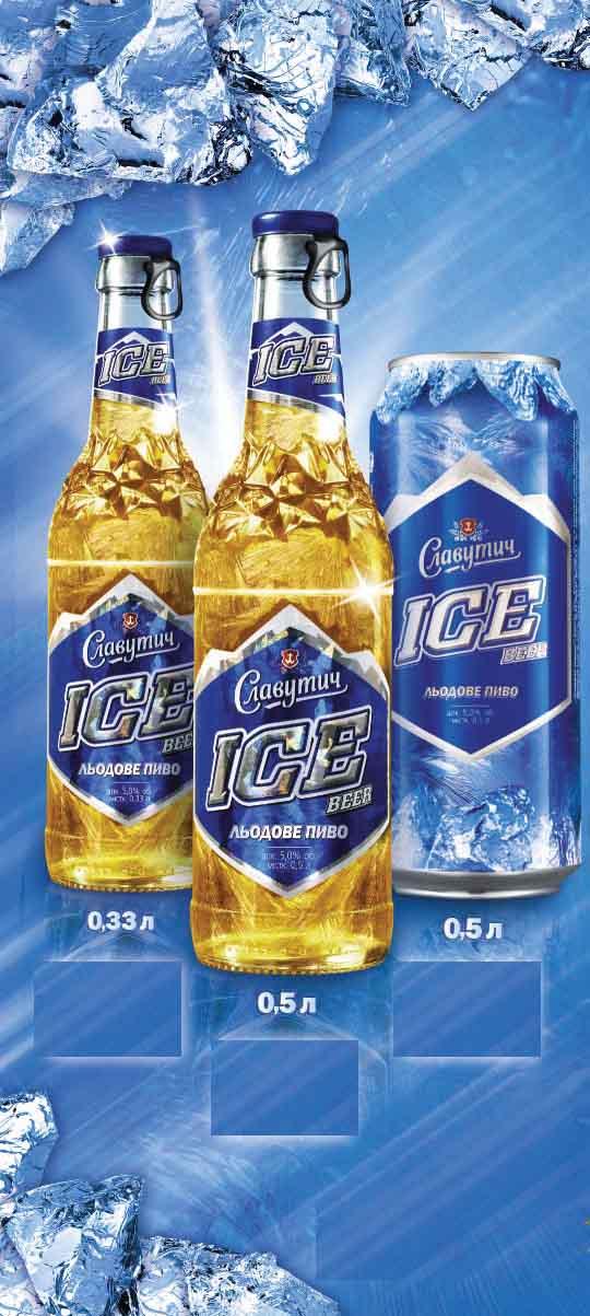Ice Beer (Beer from Ice) (Мороженое пиво (пиво от Ice))