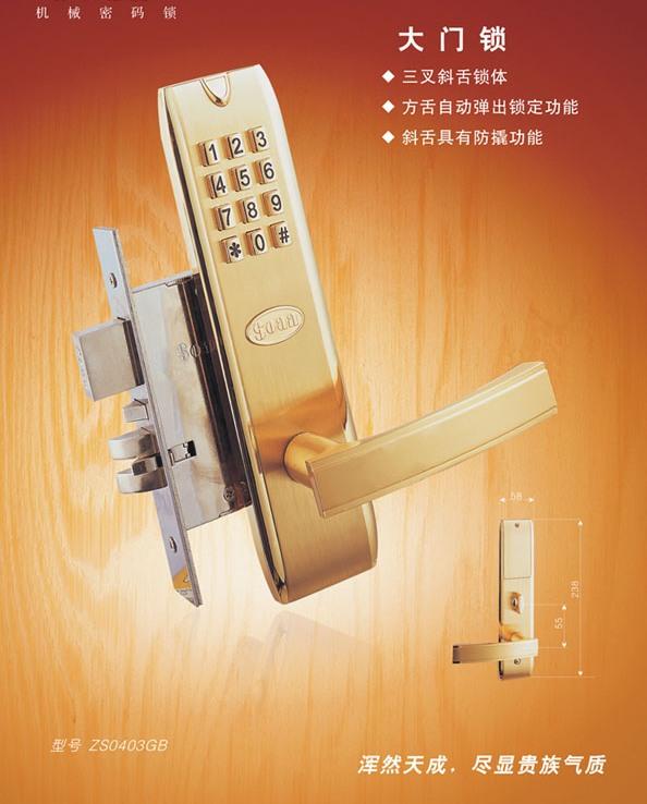 Механические Кодовый замок.  Запрос в компанию.  NGAI FUNG METALLIZING LTD. Фирма.