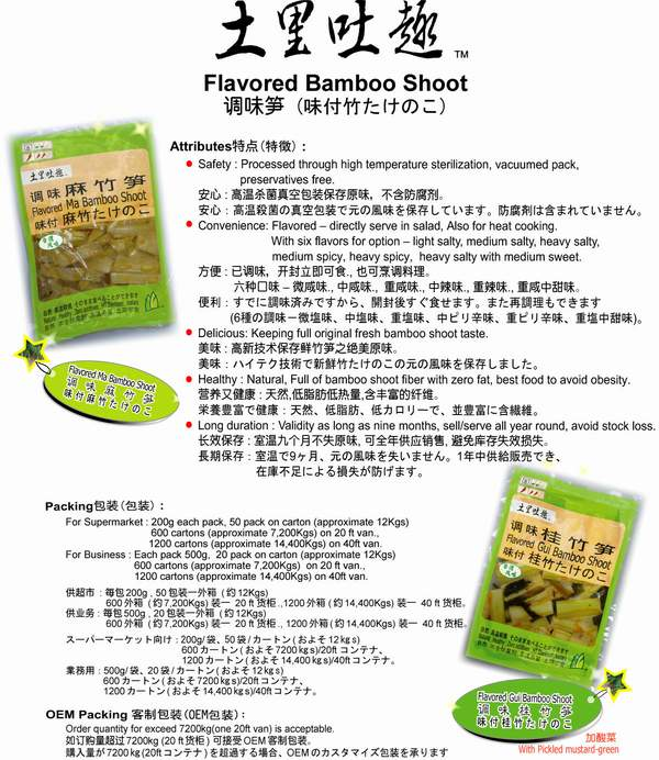 Flavored Bamboo Shoot (Ароматизированное Bamboo Shoot)