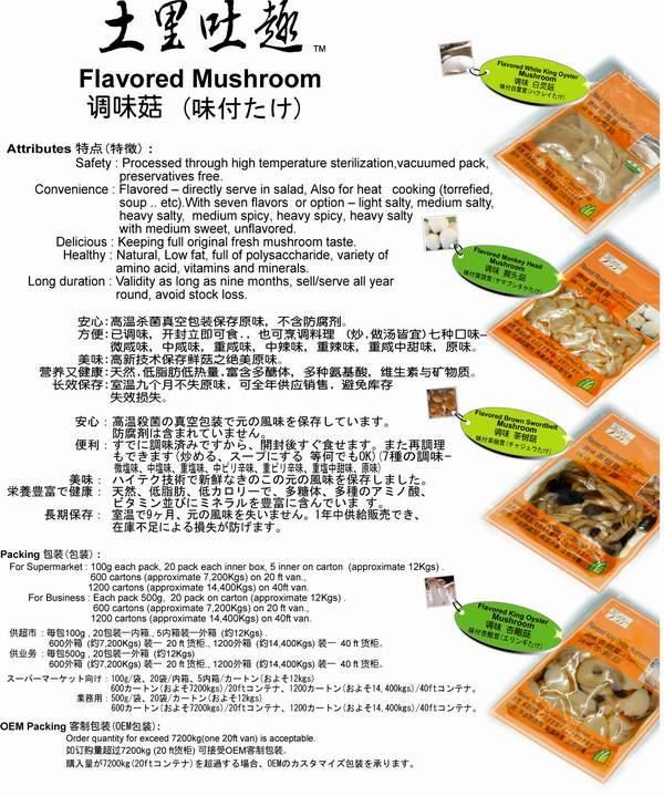 Flavored Mushroom (Ароматизированное Mushroom)