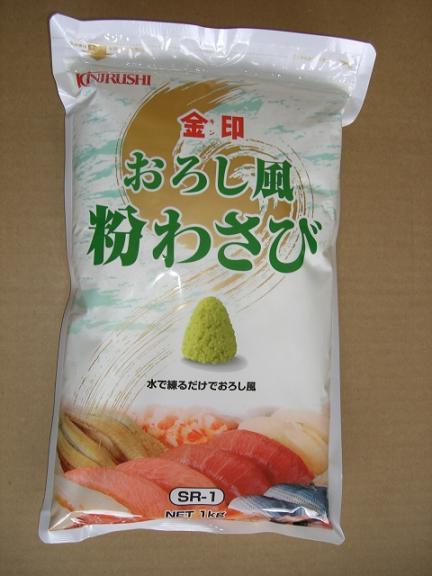 Japanese Powder Wasabi (Japonais poudre de wasabi)