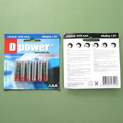 Dry Battery (Сухие Аккумулятор)