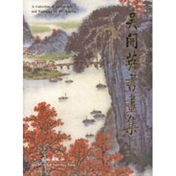 Chinese Traditional Paintings and Calligraphies by Famous Artist (Традиционные китайские картины и Calligraphies известного художника)