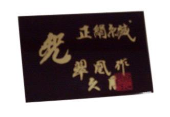 Wooden Art Box with Gold-Powder Letter (Деревянный Искусство Box с золото-порошковой письмо)