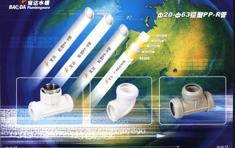 Aluminum Plastic PP-R Pipe and Fitting (Алюминиевые Пластиковые PP-R трубы и фитинги)
