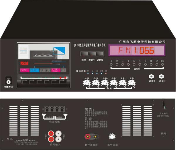 Multifunctional Switching Power Broadcast Amplifier (Multifunktionale Schalt-Broadcast-Verstärker)