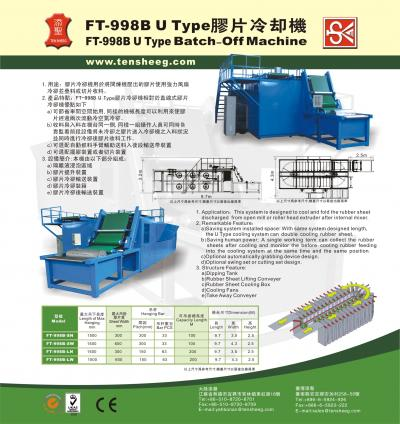 Rubber Batch-off(U Type) Machine(Cooling Raw Material) (Резиновая Batch-OFF (тип U) Машина (охлаждение сырья))