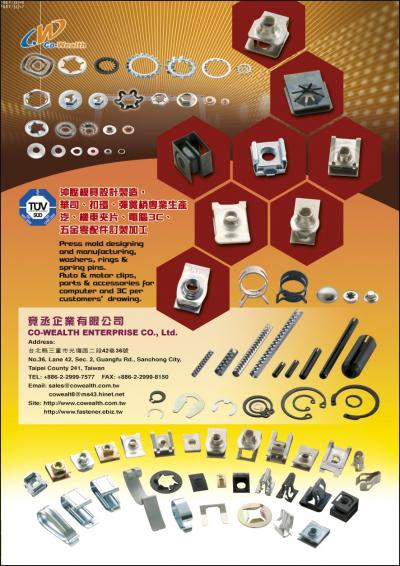 Fastener industrial (Застежка промышленных)