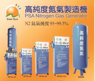 High purity Industrial Nitrogen gas (N2) Generator (Высокая чистота промышленная Азот (N2) Генератор)