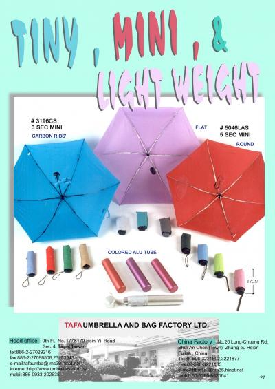 umbrella (зонтик)